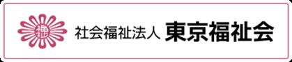 社会福祉法人 東京福祉会