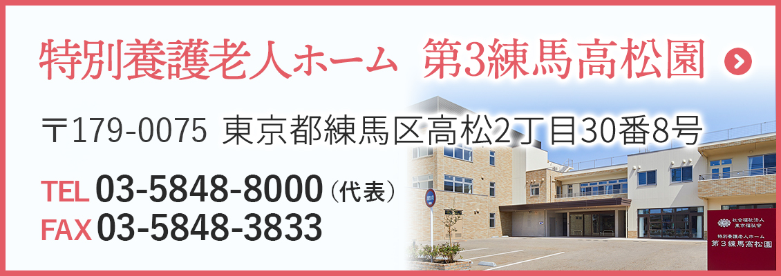 特別養護老人ホーム  第3練馬高松園
