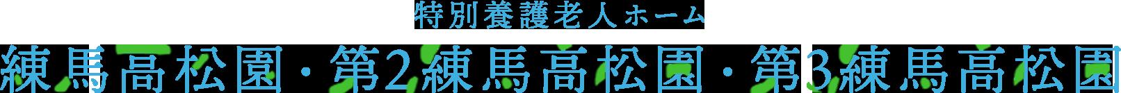 特別養護老人ホーム 練馬高松園・第2練馬高松園・第3練馬高松園