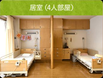 居室(4人部屋)