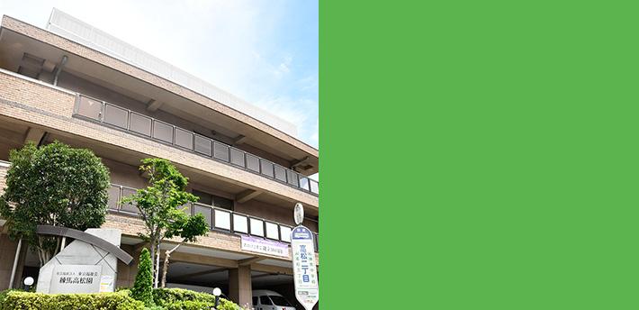 練馬高松園