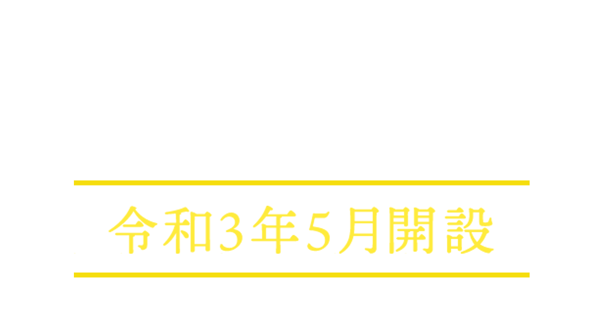 第3練馬高松園